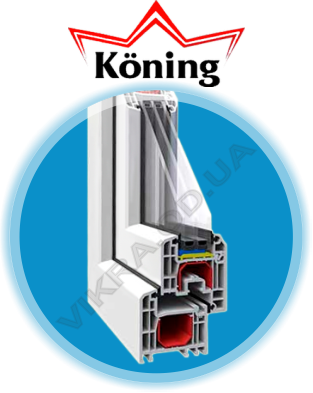 5-ти камерный профиль Koning (Кёнинг)
